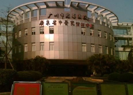 广东省中医院芳村分院