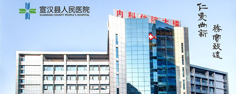 宣汉县人民医院