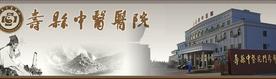 寿县中医医院