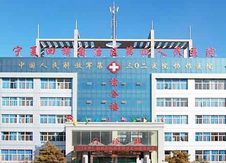 宁夏回族自治区第四人民医院