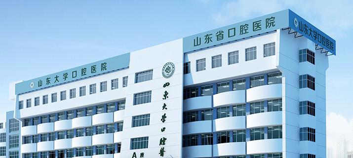 山东大学口腔医院